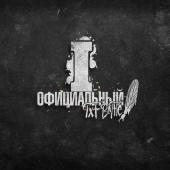 Текстовый баттл, хип-хоп ру, первый официальный