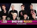 Entertainment Weekly | 연예가중계 - EXO, Song Seungheon, Jang Donggun, Choo Sarang (2014.05.23)