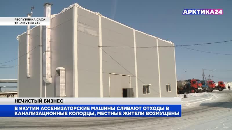Жители Якутии жалуются на ассенизаторов, которые сливают отходы в канализационные колодцы