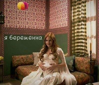 Хюррем первая беременность