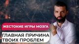 Главная причина твоих проблем. Сергей Ершов I Миракл