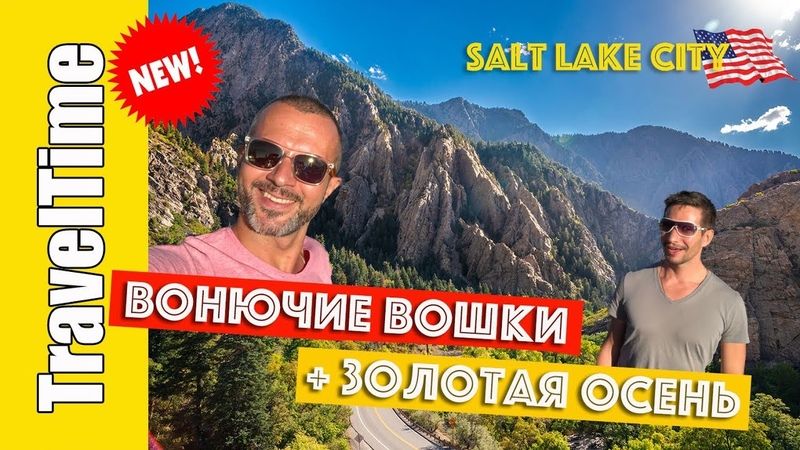 🔴 КТО ИСПОРТИЛ ВОЗДУХ У СОЛЁНОГО ОЗЕРА? 😱 осень в горах | ВЛОГ США Солт-Лейк-Сити Salt Lake City