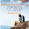 АлимпиА-Клаб — любимое турагентство