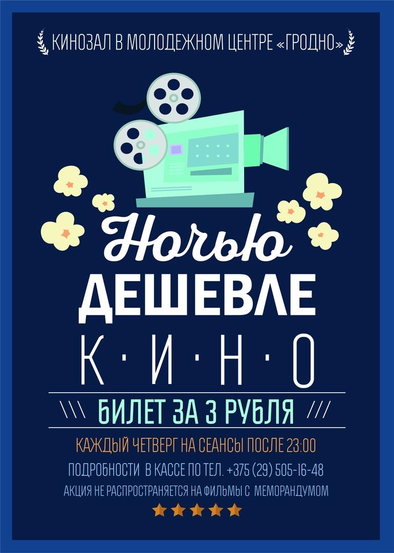 Дешевые билеты в кино четверг эрмитажный театр в спб афиша официальный сайт