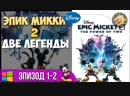 Disney Epic Mickey 2 The Power of Two Дисней Эпик Микки 2 Две легенды Прохождение 1-2 Эпизод - (aneka.scriptscraft) 360p