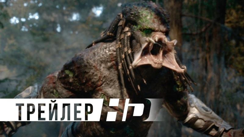 Хищник - Русский трейлер 3   Full HD