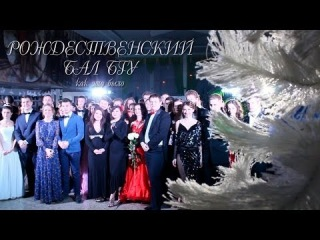Рождественский бал БГУ