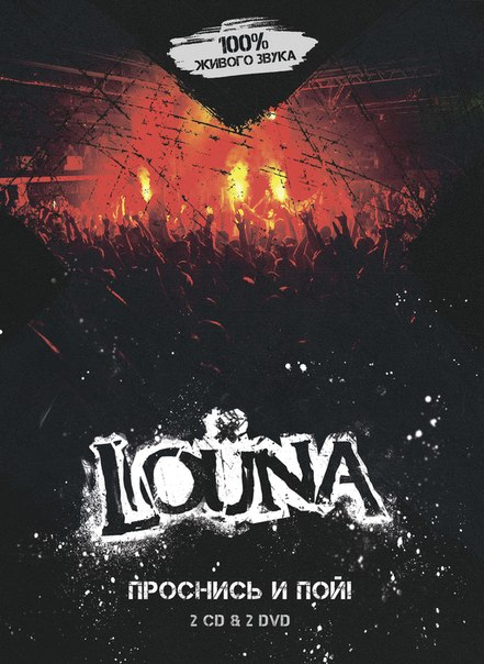 Вышел концертный релиз LOUNA - Проснись и пой! (2013)