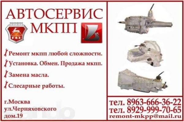 Ремонт кпп - Газель, Волга,