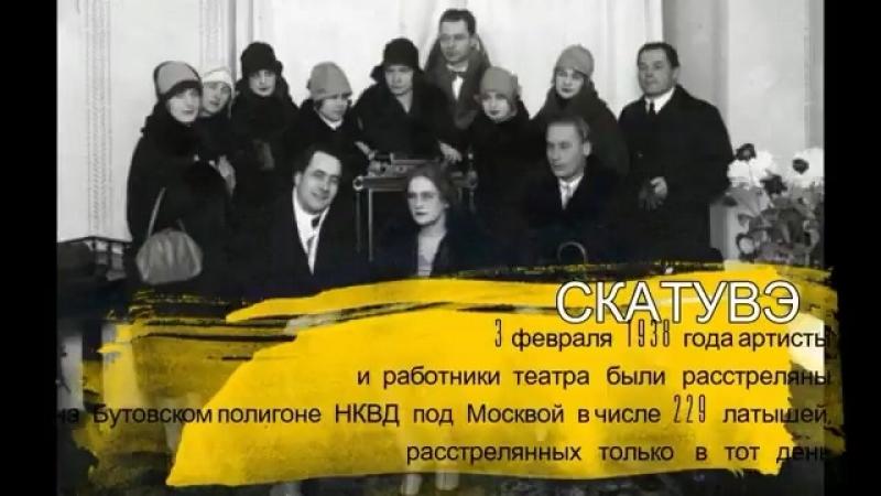 История скреп Расстрелянный театр