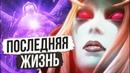 Последняя жизнь Сильваны ТРИ ВАЛЬ'КИРЫ World of Warcraft