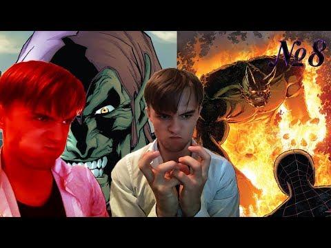 Ultimate Spider-Man Прохождение [ Гоблин, ты в конец ЗАЦЕНЗУРЕНО ... ] 8