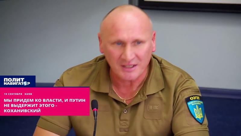 Мы придем ко власти, и Путин не выдержит этого Коханивский