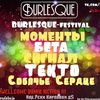 13 ИЮНЯ BURLESQUE-festival