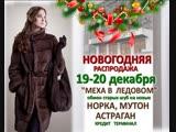 19-20 декабря МЕХА В ЛЕДОВОМ! Новогодняя распродажа