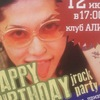 Happy Birthday J-rock Party |12 июля| клуб Алиби