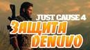 Just Cause 4 под защитой Denuvo!Плохая таблетка FCKDRM в HITMAN™2!