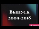 Выпуск 2009 - 2018♥
