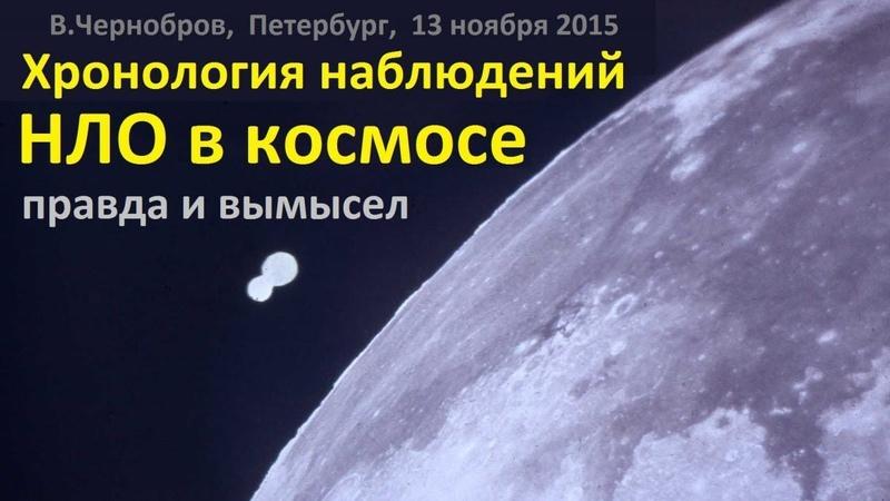 Вадим Чернобров. Хронология НЛО в космосе