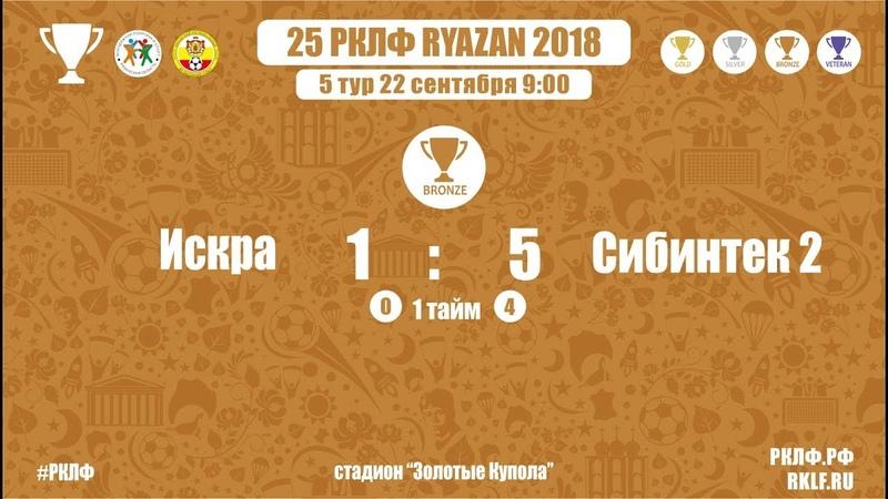 25 РКЛФ Бронзовый Кубок Искра-Сибинтек 2 1:5