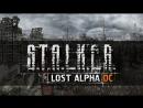 S.T.A.L.K.E.R. Lost Alpha. DC 1.4004 2 серия