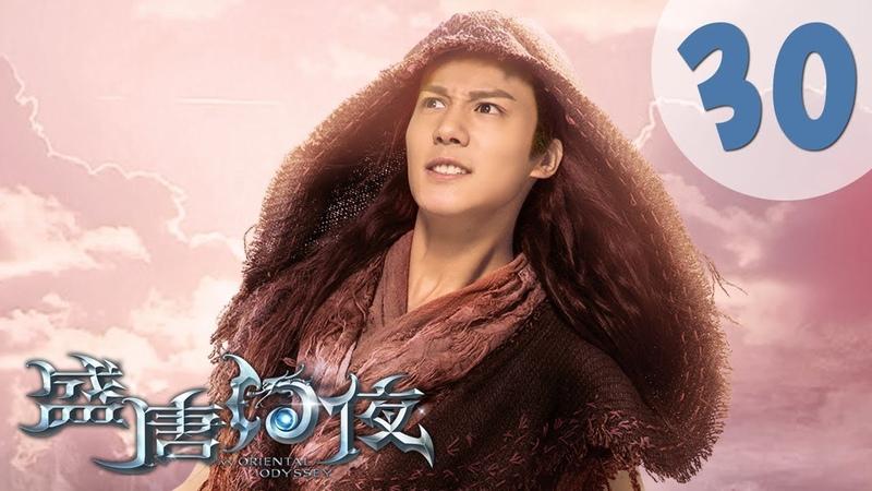 【ENG SUB】盛唐幻夜 30 | An Oriental Odyssey 30(吴倩、郑业成、张雨剑、董琦主演)