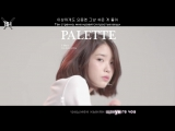 [KARAOKE] IU - Palette (Feat. G-DRAGON) (рус.саб)