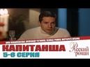 Капитанша 5-6 серия 2017 Русская мелодрама сериал новинка