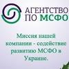 Агентство по МСФО
