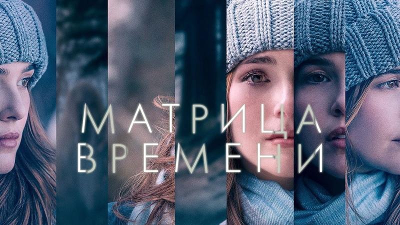 Матрица Времени / Before I Fall (2017) / Триллер