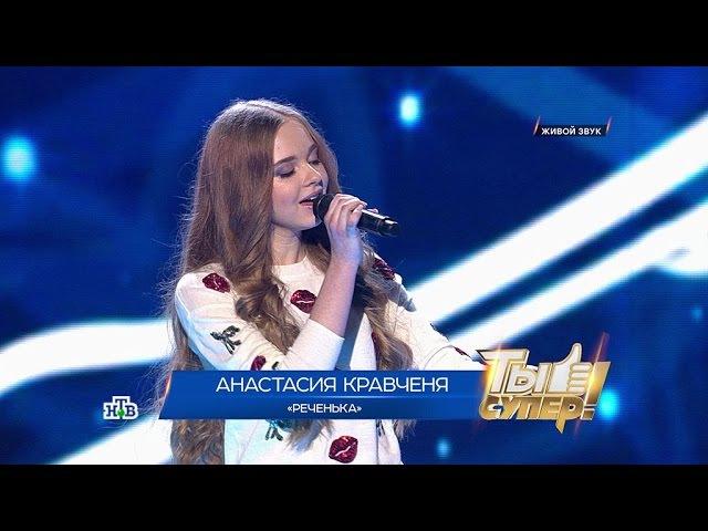 Ты супер Анастасия Кравченя 16 лет г Калинковичи Белоруссия Реченька