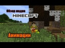 Обзор модов Minecraft 3 Анимации (Animted Player)