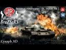 World of Tanks Фарм Качь Укреп КБ