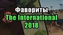 ФАВОРИТЫ TI8 - МОНТАЖ PUBG, DST, DOTA 2