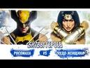 (На Русском) Росомаха против Чудо-Женщины / Wolverine vs Wonder Woman