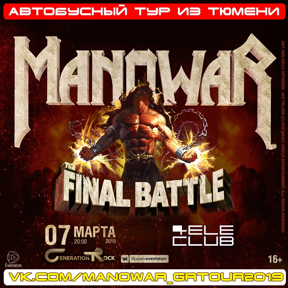 Афиша Тюмень На MANOWAR из Тюмени / GRtour 7/03/19