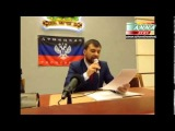 ДНР - Суверенное независимое государство! Обращение Пушилина к РФ.