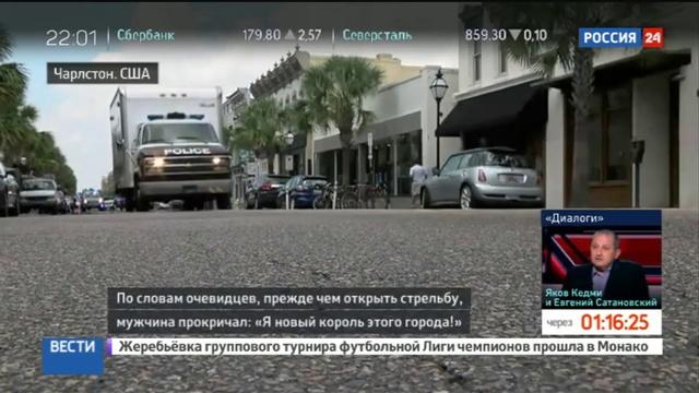 Новости на Россия 24 В американском Чарлстоне захвачены заложники в ресторане