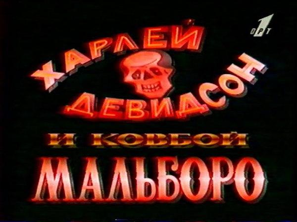 Харлей Девидсон и ковбой Мальборо (ОРТ, 10.10.1996) Анонс
