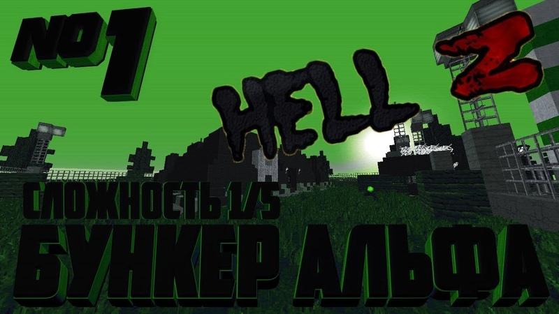 HellZ I Прохождение бункеров I Альфа I №1