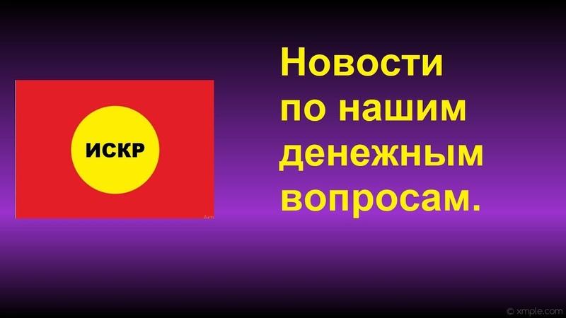✅ Новости по денежным вопросам ИСКР ❗