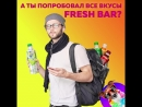 Успей попробовать весь Fresh Bar!