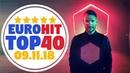 ЕвроХит ТОП 40 | Хит-Парад за неделю от 9 ноября 2018 | Европа Плюс | EUROPA PLUS