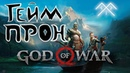 ГеймПРОН God of war/Бог войны