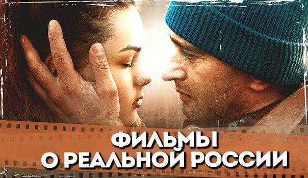 Россия - это не только Питер и Москва, но еще бескрайние поля, густые леса, малонаселенные деревни и даже морские берега. Именно такой ее видят и многие современные режиссеры, чьи фильмы — в нашей подборке.
