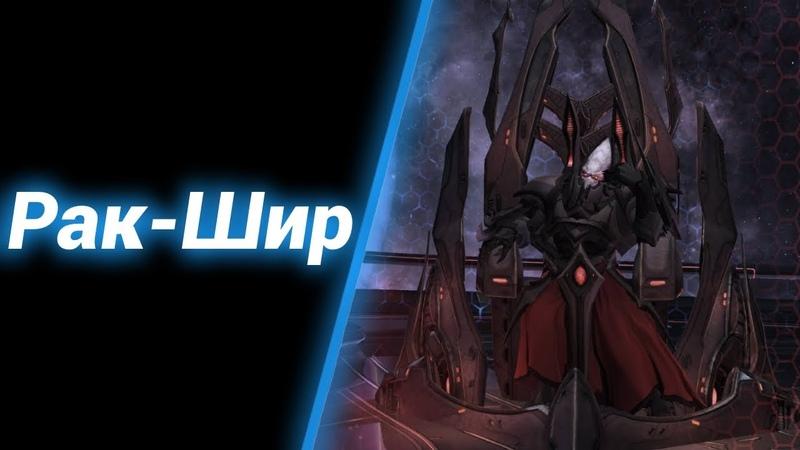 Вознесение ● StarCraft 2: Ярость Талдаримов