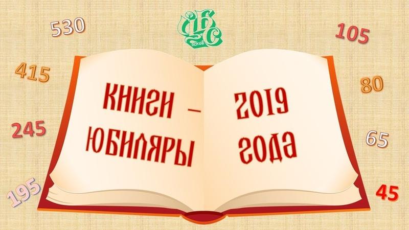 Книги-юбиляры 2019 года