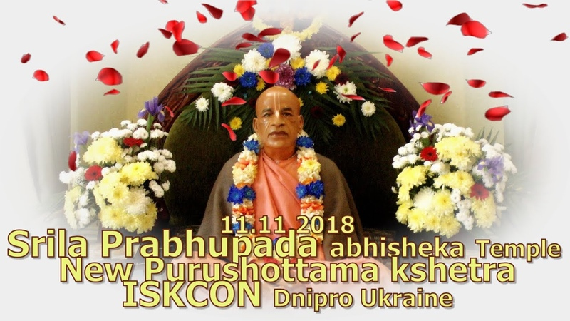 11.11.2018 Srila Prabhupada abhisheka ISKCON Dnipro Ukraine