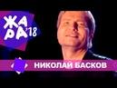 Николай Басков Ты сердце моё разбила ЖАРА В БАКУ Live 2018