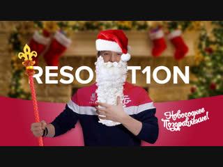 Новогоднее поздравление всем подписчикам ruhub от resolut1on!